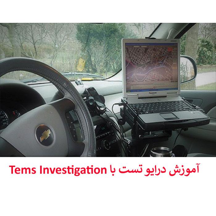 Photo of آموزش درایو تست با Tems Investigation